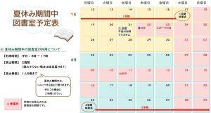 図書室の夏休み期間中予定表